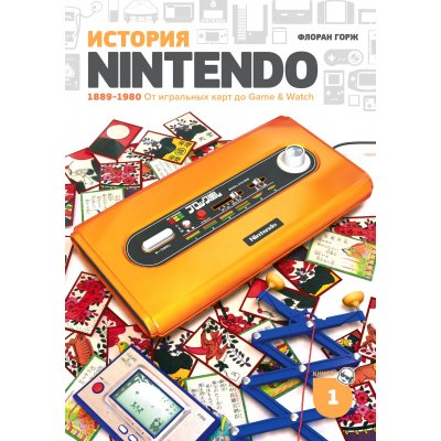 Артбук История Nintendo: 1889-1980 От игральных карт до Game & Watch