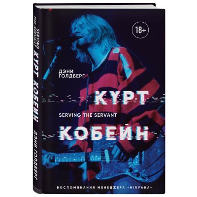 "Книга Курт Кобейн. Serving the Servant. Воспоминания менеджера ""Nirvana"""