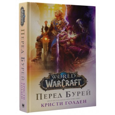 Книга World Of Warcraft: Перед бурей
