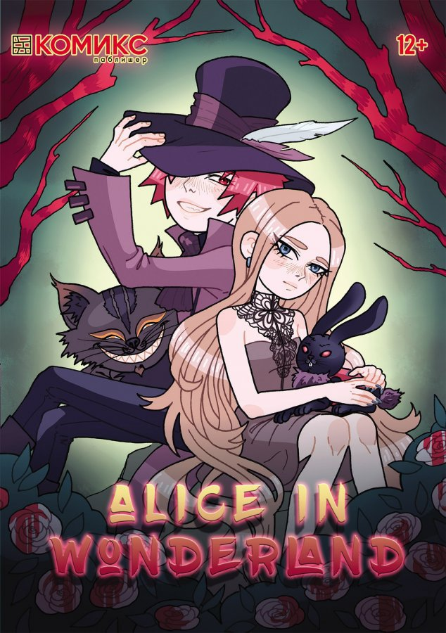Комикс Alice in Wonderland