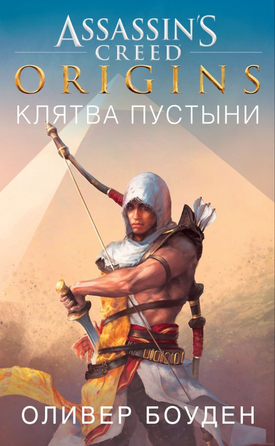 Книга Assassin`s Creed. Origins. Клятва пустыни