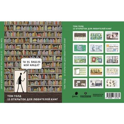 15 открыток для любителей книг голд
