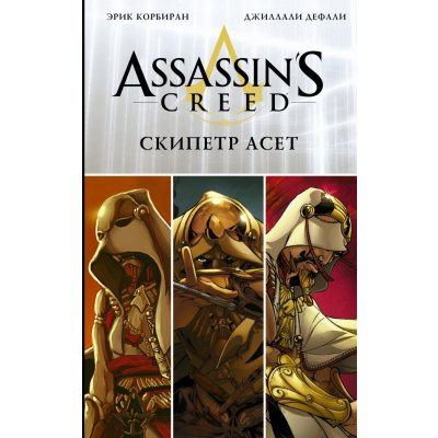 Комикс Assassin's Creed. Скипетр Асет