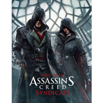Артбук Assassin's Creed: Syndicate