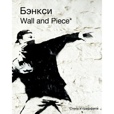 Артбук BANKSY. Wall and Piece (Бэнкси)