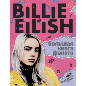Энциклопедия Billie Eilish. Большая книга фаната