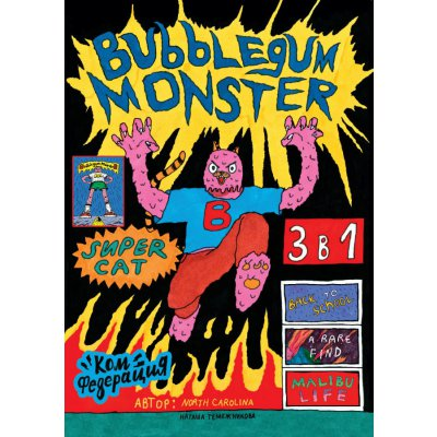 Комикс Bubble Gum Monster
