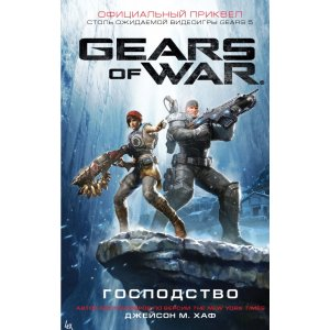 Книга Gears of War. Господство