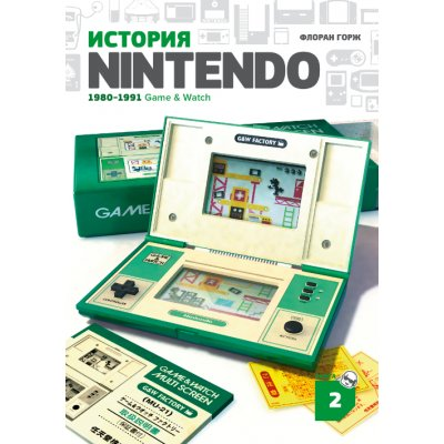 Артбук История Nintendo 1980-1991: Game & Watch. Книга 2