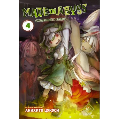 Манга Made in Abyss. Созданный в Бездне. Том 4