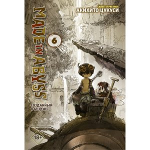 Манга Made in Abyss. Созданный в бездне. Том 6