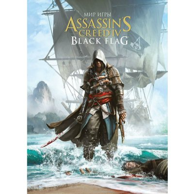 Артбук Мир игры Assassins Creed IV: Black Flag