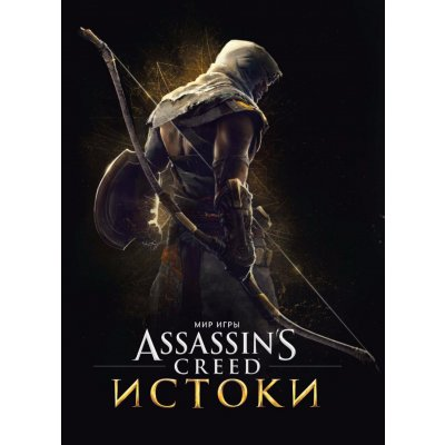 Артбук Мир игры Assassin's Creed. Истоки
