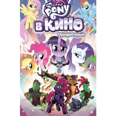Комикс My Little Pony в кино. Предыстория