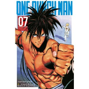 Манга One-Punch Man. Книга 7
