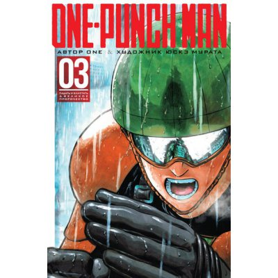 Манга One-Punch Man. Кн. 3