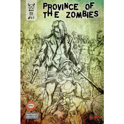 Комикс Province of the Zombies №01