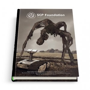 Артбук SCP Foundation. Secure. Contain. Protect. Том 1