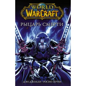 Манга World of Warcraft. Рыцарь смерти