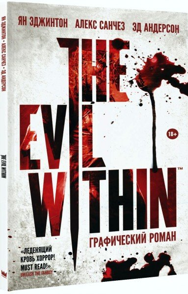 Комикс The Evil Within